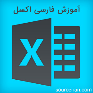 Learning Farsi Excel sourceiran.com  آموزش فارسی اکسل