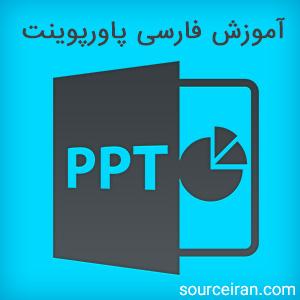 آموزش فارسی پاورپوینت