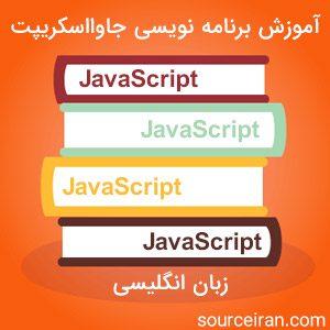 آموزش برنامه نویسی جاوااسکریپت