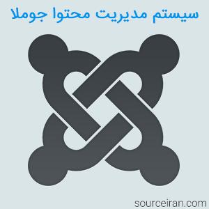 آموزش جوملا فارسی pdf