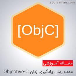 یادگیری زبان Objective-C