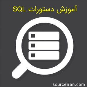 آموزش دستورات SQL