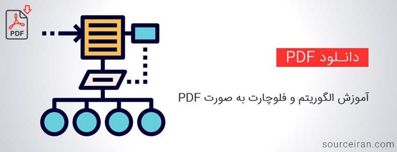 آموزش الگوریتم و فلوچارت به صورت PDF