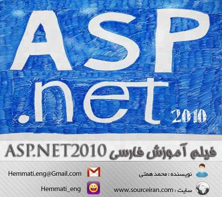 دانلود فیلم آموزش برنامه نویسی ASP.NET2010 به زبان فارسی (اختصاصی)