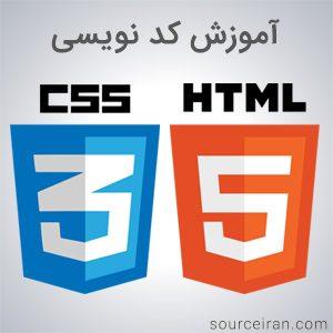 آموزش html css