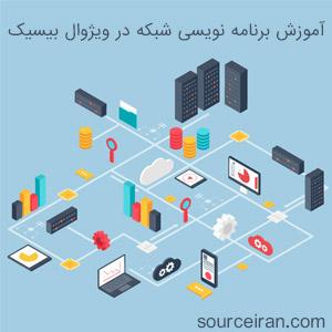 آموزش برنامه نویسی شبکه در ویژوال بیسیک