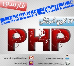 دانلود فیلم آموزش کاربردی برنامه نویسی PHP به زبان فارسی
