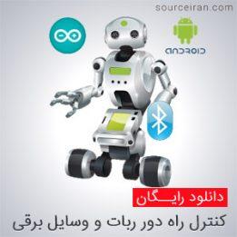 آموزش کنترل راه دور ربات