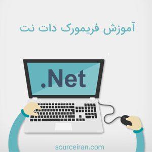 آموزش فریمورک دات نت .Net