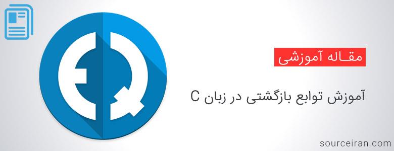 آموزش توابع بازگشتی در زبان C
