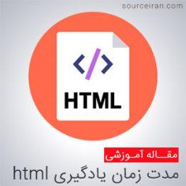 زمان یادگیری html