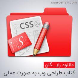آموزش تبدیل psd به html