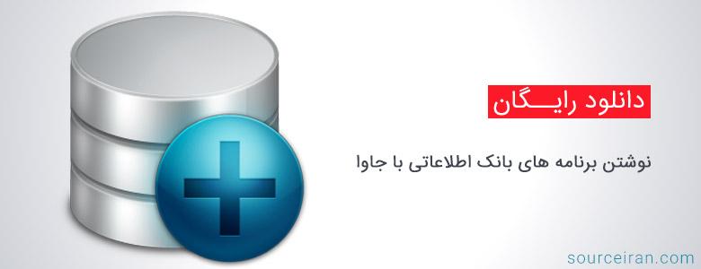 آموزش نوشتن برنامه های بانک اطلاعاتی با جاوا