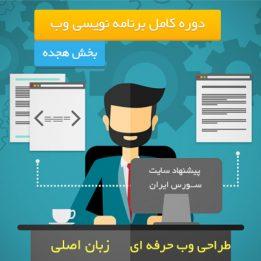 آموزش طراحی وب حرفه ای