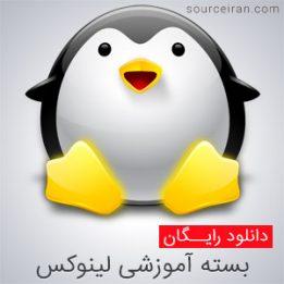 بسته آموزشی لینوکس