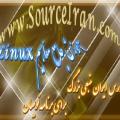 دانلود بسته آموزشی لینوکس به زبان فارسی