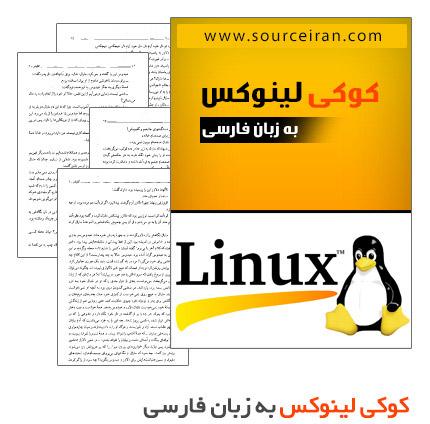 کتاب آموزش کوکی لینوکس