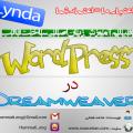 دانلود فیلم آموزش ساخت قالب وردپرس در دریم ویور زبان اصلی شرکت لیندا
