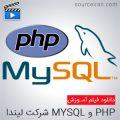 فیلم آموزش PHP و MYSQL شرکت لیندا