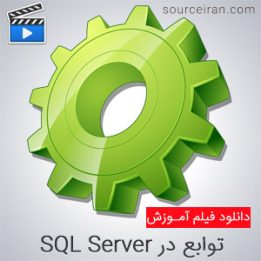 Lynda functions in SQL Server sourceiran