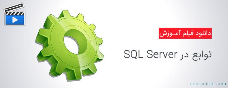 فیلم آموزش توابع در SQL Server