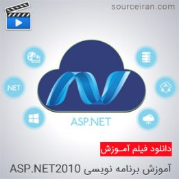 فیلم آموزش برنامه نویسی ASP.NET2010