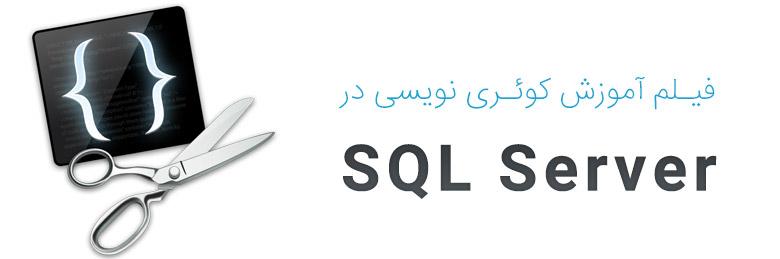 فیلم آموزش کوئری نویسی در SQL Server