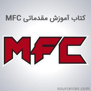 کتاب آموزش مقدماتی MFC