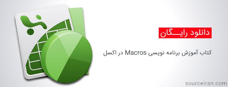 کتاب آموزش برنامه نویسی Macros در اکسل
