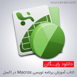 آموزش برنامه نویسی Macros