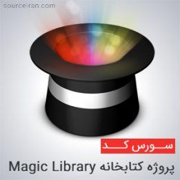 سورس پروژه کتابخانه Magic Library به زبان سی شارپ
