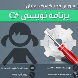 دانلود رایگان سورس مهد کودک به زبان برنامه نویسی C#