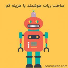ساخت ربات هوشمند با هزینه کم