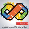 سورس کد پروژه مدیریت تاکسی تلفنی با VB