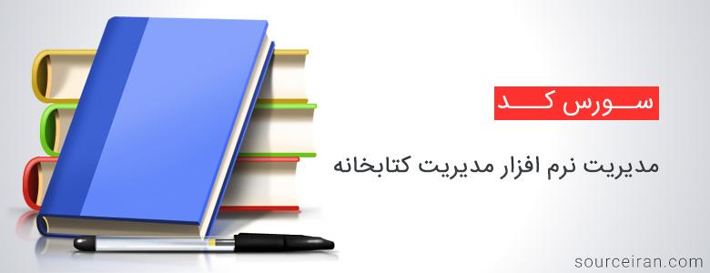 سورس مدیریت نرم افزار مدیریت کتابخانه