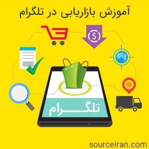 آموزش بازاریابی در تلگرام