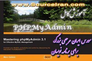 آموزش php my admin