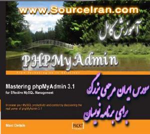 دانلود کتاب آموزشی PHP MyAdmin