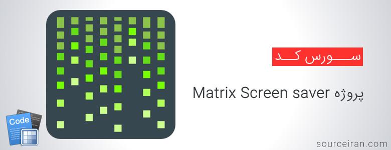 Matrix Screen saver With Delphi