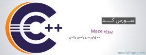 سورس کد پروژه Maze به زبان سی پلاس پلاس
