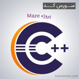 سورس کد پروژه maze