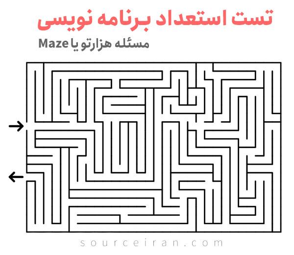 مسئله Maze برای تست استعداد برنامه نویسی