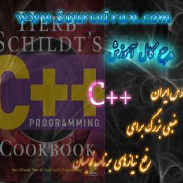 دانلود کتاب مرجع آموزش C++