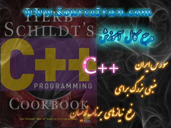 دانلود کتاب مرجع آموزش زبان برنامه نویسی C++