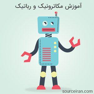 آموزش مکاترونیک و رباتیک