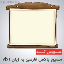 سورس مسیج باکس فارسی به زبان vb6