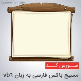 سورس مسیج باکس فارسی به زبان vb6