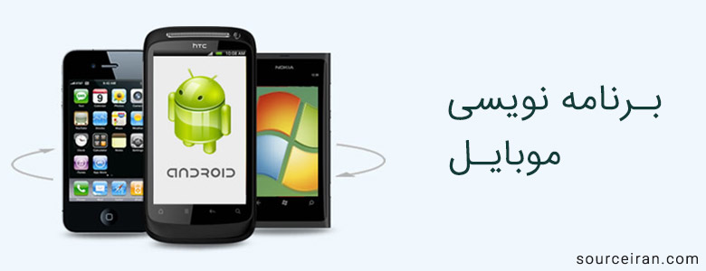 تصویر: http://sourceiran.com/wp-content/uploads/Mobile-programming-1.jpg
