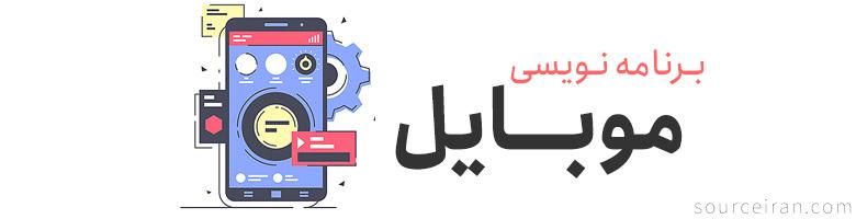 برنامه نویسی موبایل در بهترین زبان برنامه نویسی برای کسب درآمد