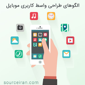 الگوهای طراحی واسط کاربری موبایل